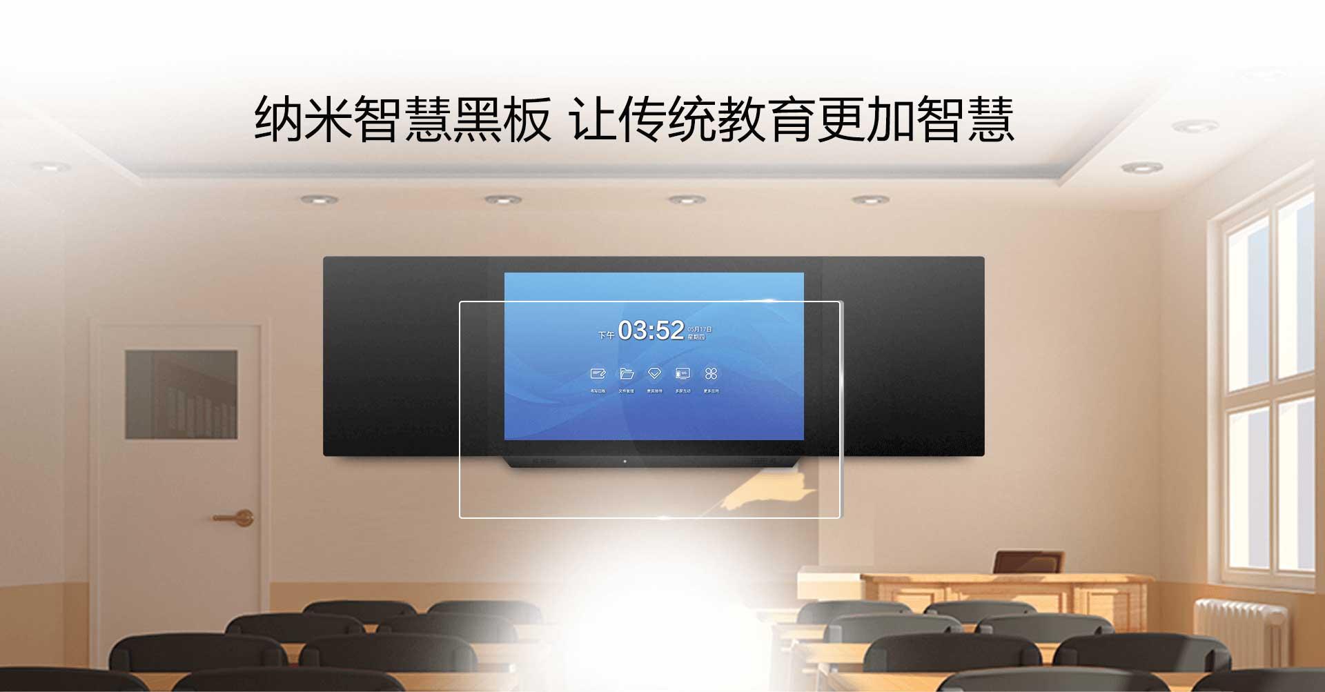 会议平板,会议一体机,智能会议平板,智能会议系统,智慧黑板,纳米黑板,触控一体机,远程会议系统,视频会议,智能会议一体机,落地式广告机,立式广告机,触摸一体机,教学一体机,多媒体教学一体机,广告机,智能黑板,壁挂广告机